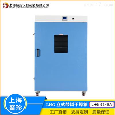 LHG-9240A上海鳌珍大屏数显立式鼓风干燥箱250℃