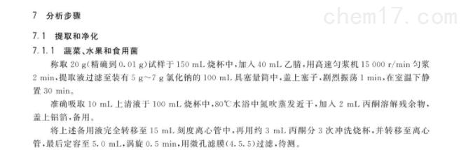 有机磷农业残留检测2.png