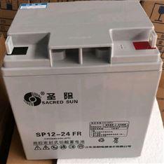 山东圣阳蓄电池SSP12-18 12V18AH移动通讯站