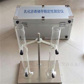 SYD-0656厂家供应 乳化沥青稳定度测定仪