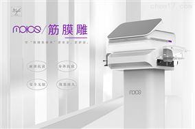 Molos筋膜雕超声美容仪器