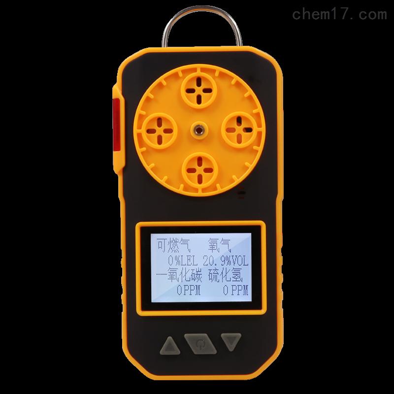手持式四合一氣體檢測儀管道密閉空間