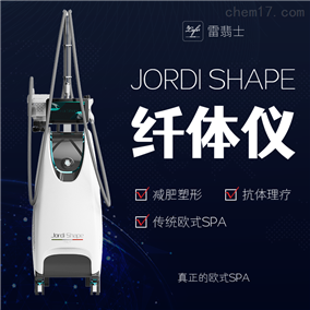 意大利JordiShape纤体塑形仪