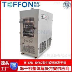 1平方冻干机普通型 原位冷冻干燥机