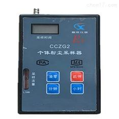 CCZG2防爆型个体粉尘采样器(现货包邮)