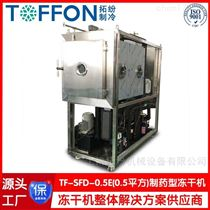 TF-SFD-0.5E制药冷冻干燥机 针剂型药用冻干机