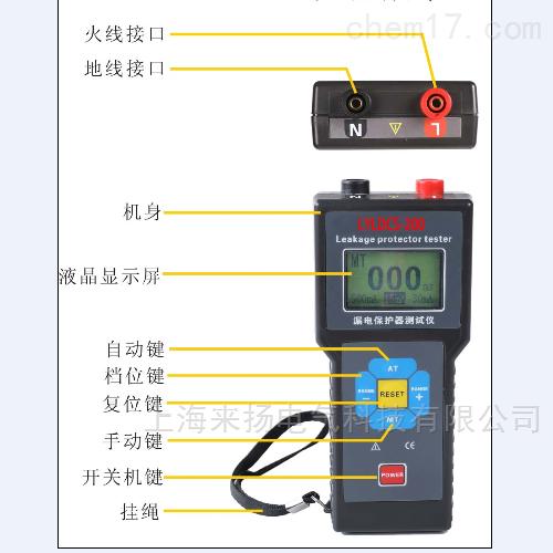 漏电保护器测量仪