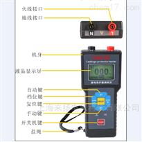LYLDCS-200漏电保护器动态测试仪