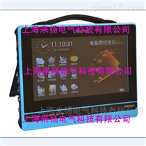 LYDJ8800B平板电脑三相电能表试验系统