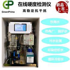 药厂水质硬度检测仪(比色法)PROCON8000