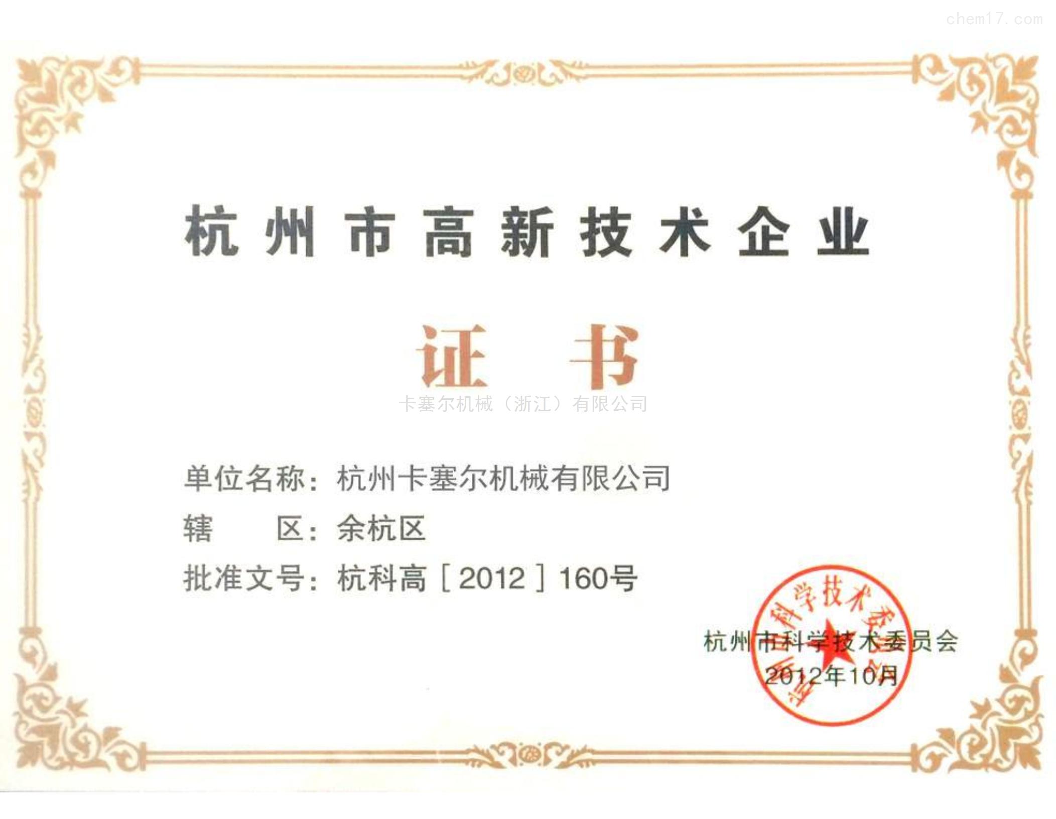 杭州市高新技术企业