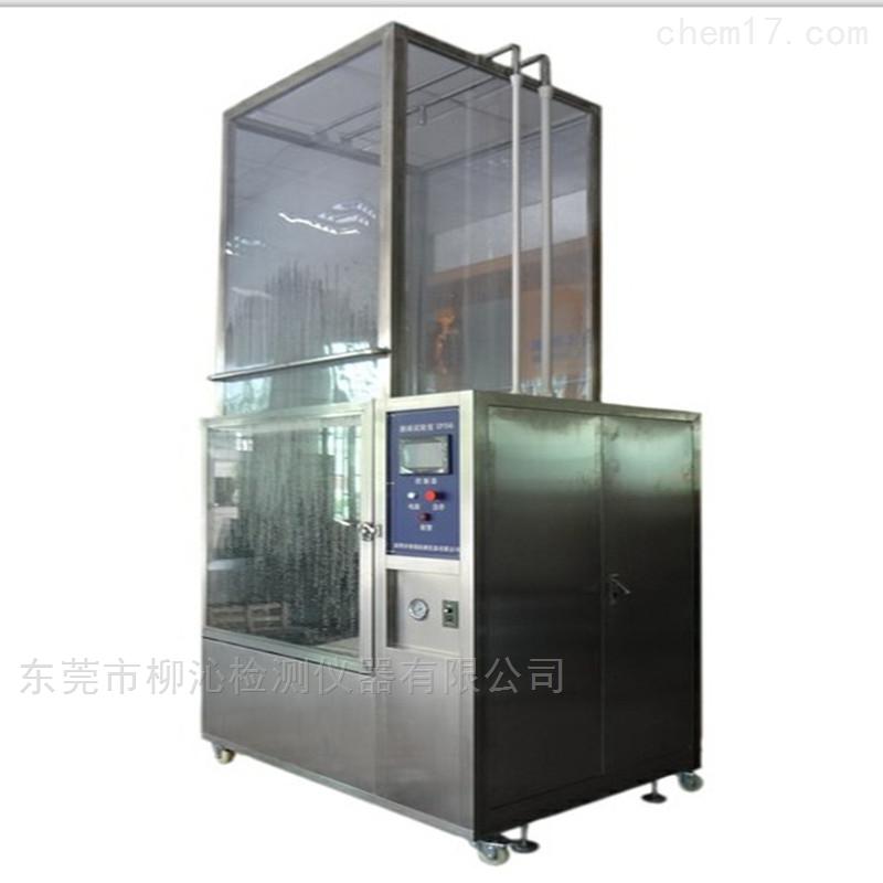 LQ-IPX淋雨试验装置