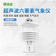 FT-WQX6六要素智能氣象傳感器