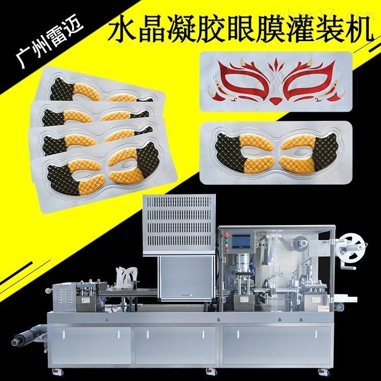 水晶眼膜机眼膜灌装机单双色眼膜凝胶包装