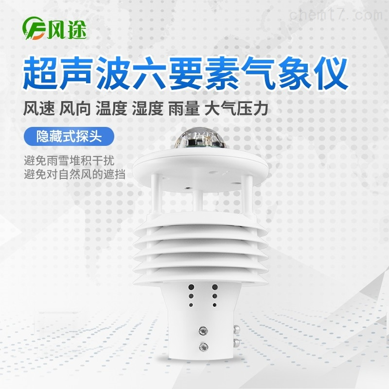 氣象傳感器制造商