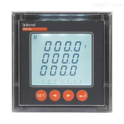 PZ72L-AV3/MC三相液晶电压表 模拟量4-20mA RS485通讯