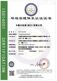 ISO14110环境管理体系认定证书