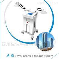 ZYS-808B典雅型半导体激光治疗仪
