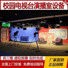 天创华视电视节目制作虚拟演播室系统搭建