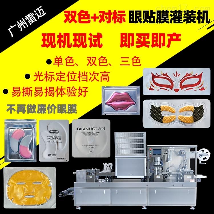 双色眼膜灌装机水晶眼膜机唇膜脸膜生产设备