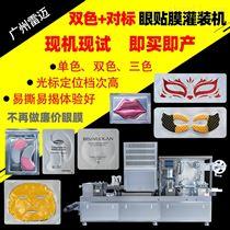 DPP-260雙色眼膜灌裝機水晶眼膜機唇膜臉膜生產設備