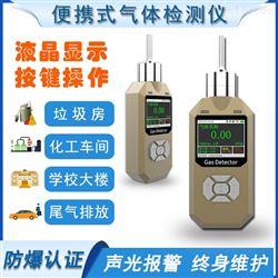 甲醛检测仪便携泵吸式工业木板装修甲醛浓度
