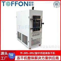 小型智能冻干机冷冻干燥机厂家
