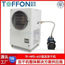 TF-HFD-6人参冻干机 小型医用冻干设备