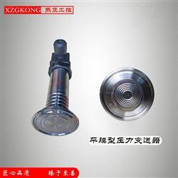 平膜型 傳感器 壓力變送器