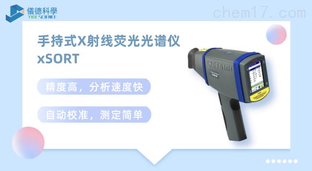 手持式X射线荧光光谱仪.png