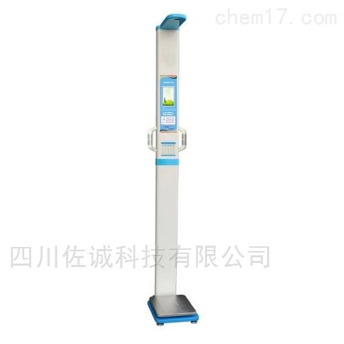 HW-700A型智能健康体检一体机
