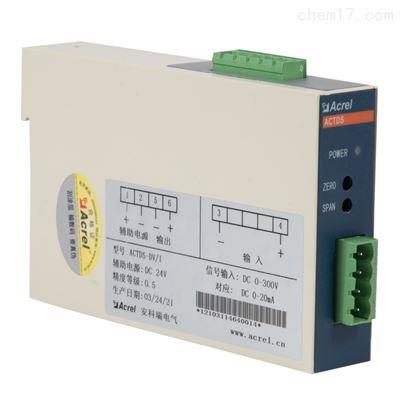 ACTDS-DV直流电压传感器 输入1500V输出4-20mA/5V