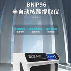96通量BIOBASE核酸提取仪BNP96