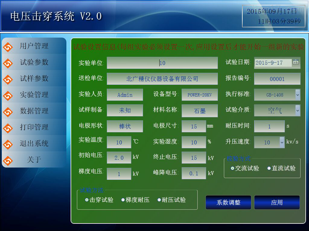 全新试验软件界面.png