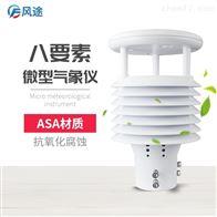 FT-WQX8农业气象传感器