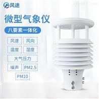 FT-WQX8物联网气象传感器