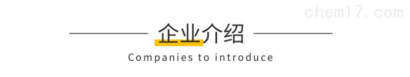 企业介绍.png