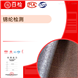 锦纶面料产品检测报告-CMA资质报告