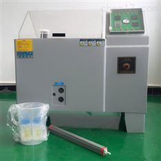 复合式盐水喷雾试验机