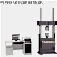PWS-100电液伺服动态疲劳试验机生产厂家