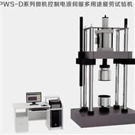 PWS-100四立柱框架式电液伺服疲劳试验机生产厂家