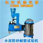 水泥胶砂耐磨试验机仪器价格