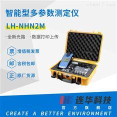 连华科技便携式氨氮检测仪