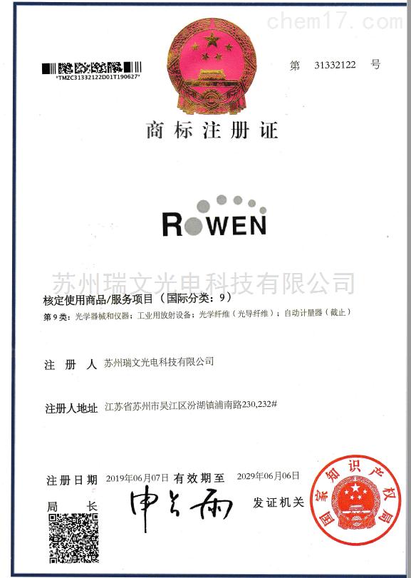 苏州瑞文商标证书1