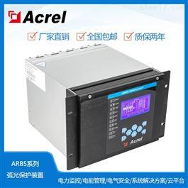 ARB5-E安科瑞弧光保护扩展单元 弧光信号采集