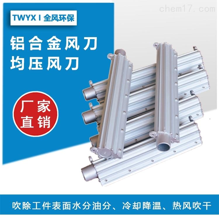 高压工业吹水风刀