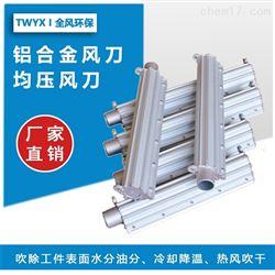 铝合金 不锈钢工业风刀