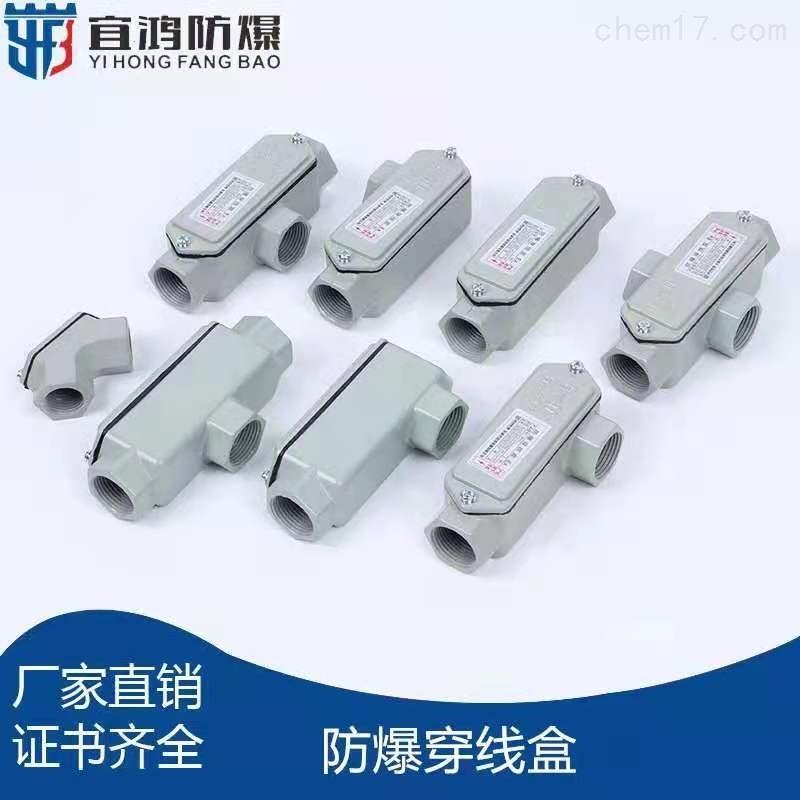 铝合金防爆穿线盒G3/4四通