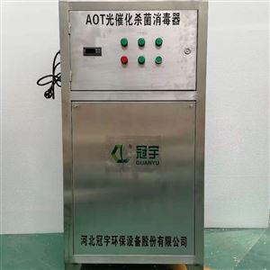 济南热水AOT紫外线光催化消毒器