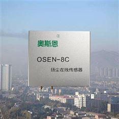工业扬尘监测传感器OSEN颗粒物检测仪厂家